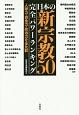 日本の新宗教50 完全パワーランキング 人脈力・資金力・政治力を全比較