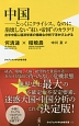 """中国-とっくにクライシス、なのに崩壊しない""""紅い帝国""""のカラクリ 在米中国人経済学者の精緻な分析で浮かび上がる"""