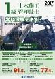 1級 土木施工管理技士 学科試験テキスト 平成29年