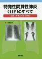 特発性間質性肺炎(IIP)のすべて