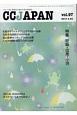CCJAPAN 特集:妊娠・出産・小児 クローン病と潰瘍性大腸炎の総合情報誌(97)