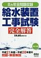 給水装置工事試験 完全解答 8ヵ年全問題収録<改訂5版>
