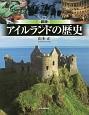 図説・アイルランドの歴史