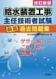 給水装置工事主任技術者試験 厳選過去問題集<改訂新版>