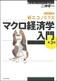 マクロ経済学入門<第3版> シリーズ・新エコノミクス