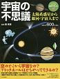 宇宙の不思議 太陽系惑星から銀河・宇宙人まで