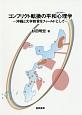 コンフリクト転換の平和心理学 沖縄と大学教育をフィールドとして