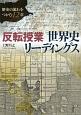 反転授業 世界史リーディングス 歴史の流れをつかむ12章
