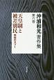 沖浦和光著作集 天皇制と被差別民 両極のタブー (6)