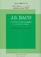 J.S.BACH インヴェンションに入る前に 小プレリュード集より 究極の練習法シリーズ3