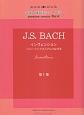 J.S.BACH インヴェンション~バッハ シンフォニアにつながる 第一集 究極の練習法シリーズ4