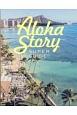 SUPER GUIDE!!Aloha Story
