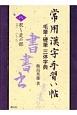 常用漢字手習い帖 衣~シンニョウの部 毛筆・硬筆三体字典(8)