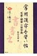 常用漢字手習い帖 邑~龜の部 毛筆・硬筆三体字典(9)