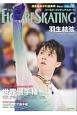 ワールド・フィギュアスケート (78)