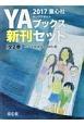 童心社YAブックス新刊セット 2017 全2巻セット