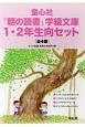 童心社「朝の読書」学級文庫 1・2年生向セット 全4巻