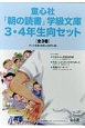 童心社「朝の読書」学級文庫 3・4年生向セット 全3巻