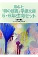 童心社「朝の読書」学級文庫 5・6年生向セット 全5巻