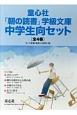 童心社「朝の読書」学級文庫 中学生向セット 全4巻