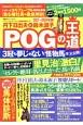 丹下日出夫と鈴木淑子 POGの王道 2017~2018 ペーパーオーナーゲーム徹底攻略ガイド