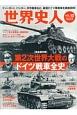 世界史人 第2次世界大戦のドイツ戦車全史<完全保存版> (10)