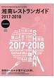 湘南レストランガイド<完全保存版> 2017-2018