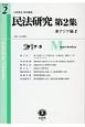 民法研究 第2集 東アジア編2