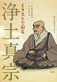 イラストで知る浄土真宗 うちのお寺がよくわかる
