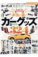 カーグッズ完全ガイド 完全ガイドシリーズ176