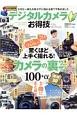 デジタルカメラ お得技ベストセレクション お得技シリーズ86