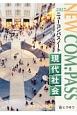 ニューコンパスノート 現代社会 2017 基礎力養成からセンター試験へ