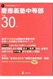 慶應義塾中等部 中学別入試問題シリーズ 平成30年