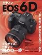 キャノン EOS 6D マニュアル