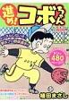 進め!コボちゃん トンネルしないぞ!夢はプロ野球選手!! (1)