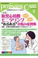 ペリネイタルケア 36-5 周産期医療の安全・安心をリードする専門誌