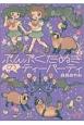 ぶんぶくたぬきのティーパーティ (3)
