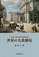 CD・DVDで訪れる 世界の名歌劇場