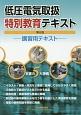 低圧電気取扱特別教育テキスト<第6版> 講習用テキスト