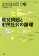 比較経営研究 原発問題と市民社会の論理 (41)