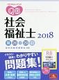 クエスチョン・バンク 社会福祉士 国家試験問題解説 2018