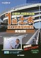 分野別問題解説集 1級 土木施工管理技術検定 実地試験 スーパーテキストシリーズ 平成29年