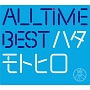 ALL TIME BEST ハタモトヒロ(BD付)