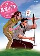 黄金のラフ2~草太の恋~ (7)