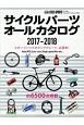 サイクルパーツ オールカタログ 2017-2018