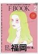 F:BOOK カジカジ特別編集 (2)