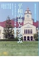 平和の神との歩み 1945-2015 第50回神学セミナー