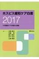 ホスピス緩和ケア白書 2017 小児緩和ケアの現状と展望