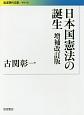 日本国憲法の誕生<増補改訂版>
