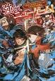 強くてニューゲーム! とある人気実況プレイヤーのVRMMO奮闘記 (4)